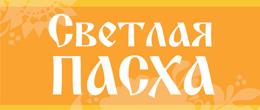 «Светлая Пасха» в Барнауле