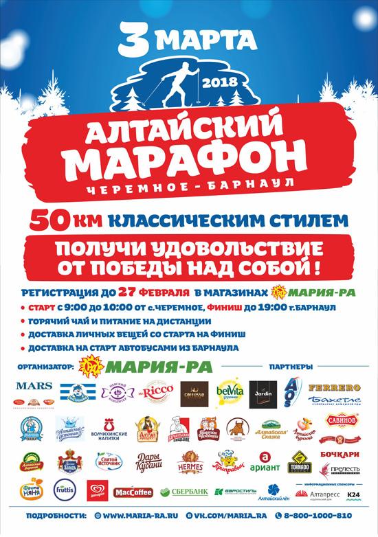 «Алтайский марафон 2018» в Барнауле