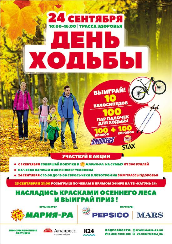 «День ходьбы» в Барнауле