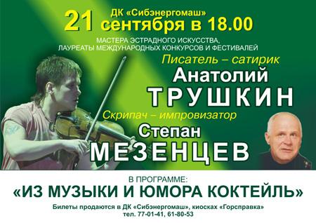 «Из музыки и юмора коктейль» в Барнауле