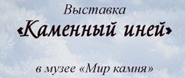 «Каменный иней» в Барнауле