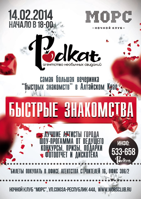 Быстрые знакомства в иркутске
