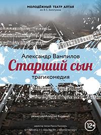 «Старший сын» в Барнауле