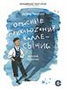 «Опасные приключения Калле-сыщика» в Барнауле