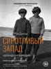 «Сиротливый запад» в Барнауле