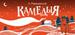 «Камедыя» в Барнауле