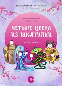«Четыре веера из шкатулки» в Барнауле