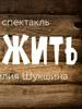 «Охота жить» в Барнауле