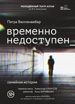 «Временно недоступен» в Барнауле