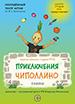 «Приключения Чиполлино» в Барнауле
