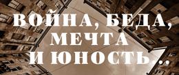 «Война, беда, мечта… юность» в Барнауле