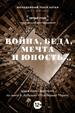 «Война, беда, мечта и юность...» в Барнауле