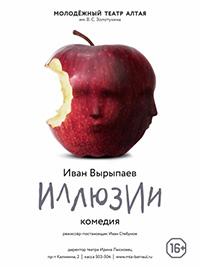 «Иллюзии» в Барнауле