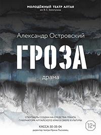«Гроза» в Барнауле