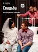 «Свадьба» в Барнауле