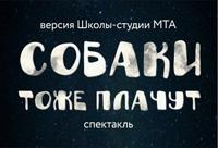 «Собаки тоже плачут» в Барнауле