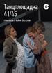 «Танцплощадка 41/45» в Барнауле