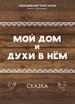 «Мой дом и духи в нем» в Барнауле