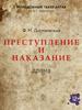 «Преступление и наказание» в Барнауле