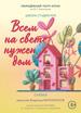 «Всем на свете нужен дом» в Барнауле