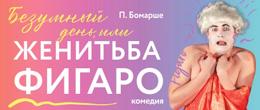 «Безумный день, или Женитьба Фигаро» в Барнауле