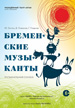 «Бременские музыканты» в Барнауле