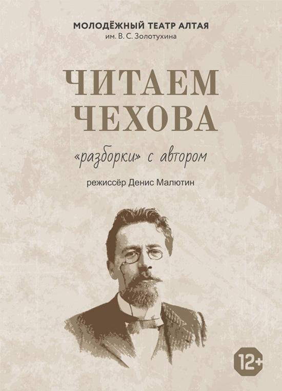 «Читаем Чехова» в Барнауле