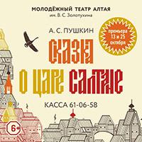 «Сказка о Царе Салтане» в Барнауле