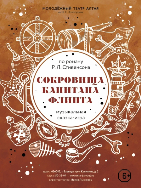 «Сокровища Капитана Флинта» в Барнауле