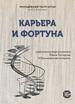 «Карьера и фортуна» в Барнауле