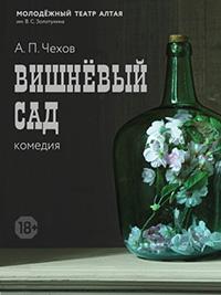 «Вишневый сад» в Барнауле