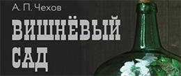 «Вишнёвый сад» в Барнауле
