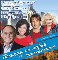«Босиком по парку или Выход через спальню» в Барнауле