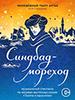«Синдбад-мореход» в Барнауле