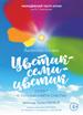 «Цветик-Семицветик» в Барнауле