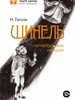 «Шинель» в Барнауле