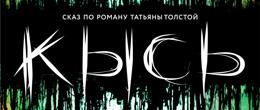 «Кысь» в Барнауле