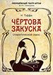 «Чёртова закуска» в Барнауле