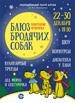 «Блюз бродячих собак» в Барнауле