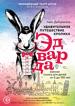 «Удивительное путешествие кролика Эдварда» в Барнауле