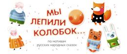 «Мы лепили колобок…» в Барнауле