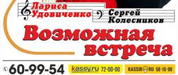 «Возможная встреча» в Барнауле