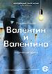 «Валентин и Валентина» в Барнауле