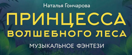 «Принцесса волшебного леса» в Барнауле