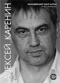 «Алексей Каренин» в Барнауле