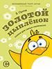 «Золотой цыпленок» в Барнауле