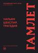 «Гамлет» в Барнауле