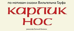 «Карлик Нос» в Барнауле