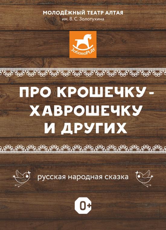 «Про Крошечку-Хаврошечку и других» в Барнауле