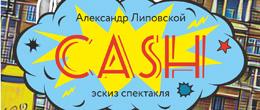 «Cash» в Барнауле